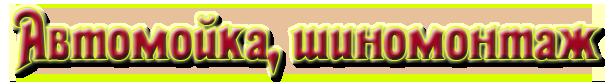 Автосервис: автомойка, полировка кузова, шиномонтаж, балансировка колёс на Динамо